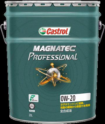 カストロール マグナテック プロフェッショナル 0W-20