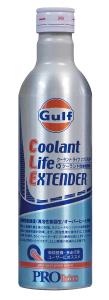 GulfCoolantLifrExt_01