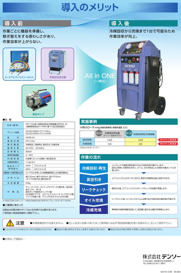 デンソー冷媒回収再生充填装置_02
