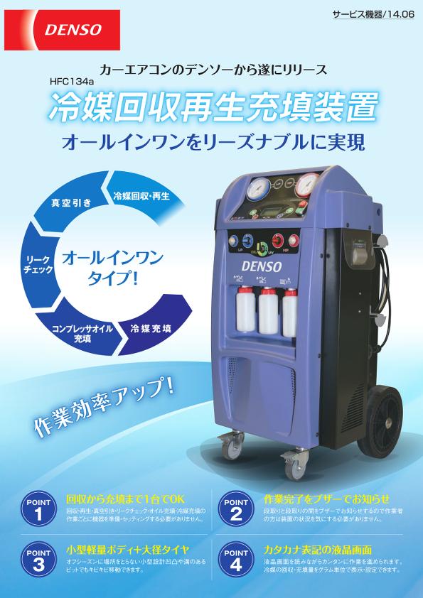 デンソー冷媒回収再生充填装置_01