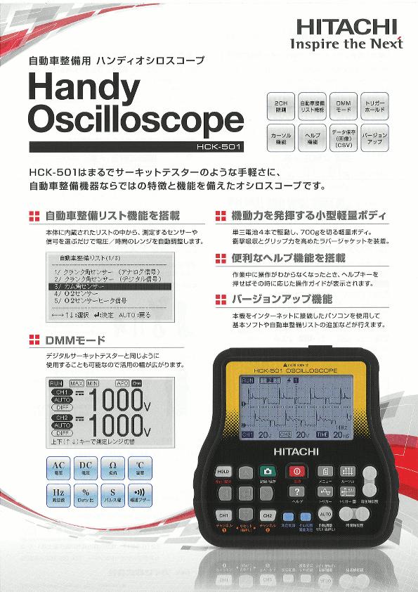 【ご参考】自動車用HandyOscilloscope_01