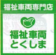その2_晃和自動車_株式会社_ステッカー