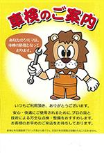 2016新規案内はがき_車検ライオン