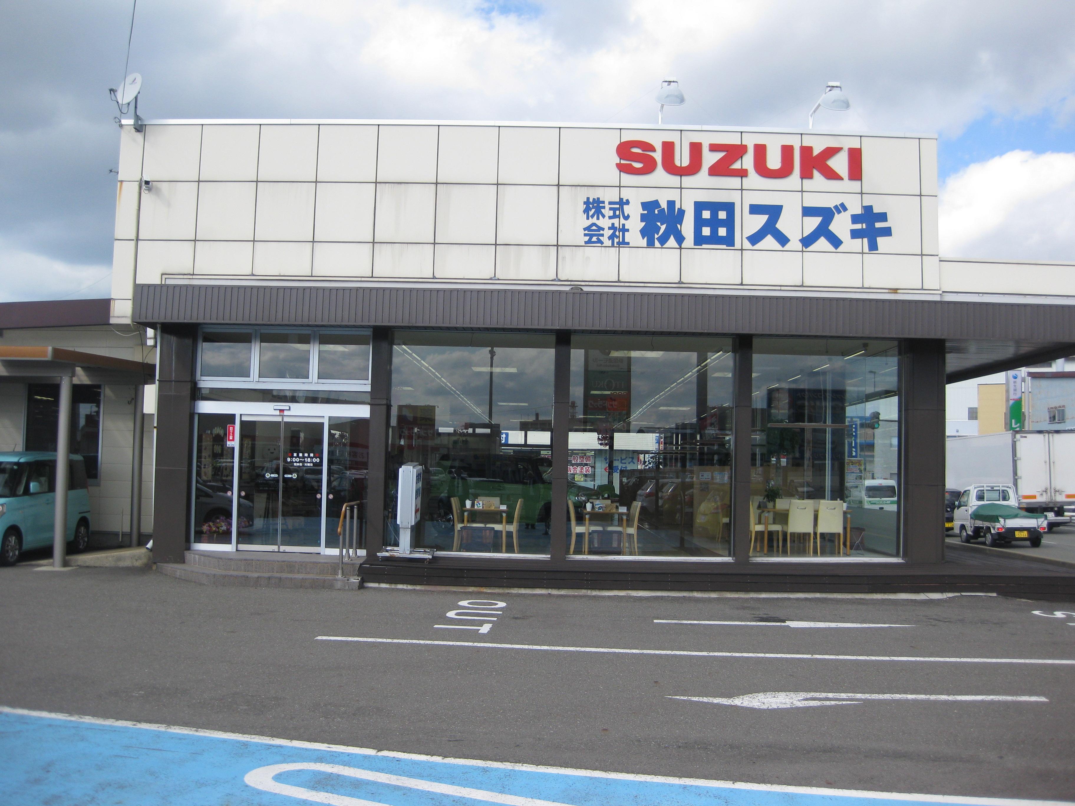 その6_株式会社 秋田スズキ 本店
