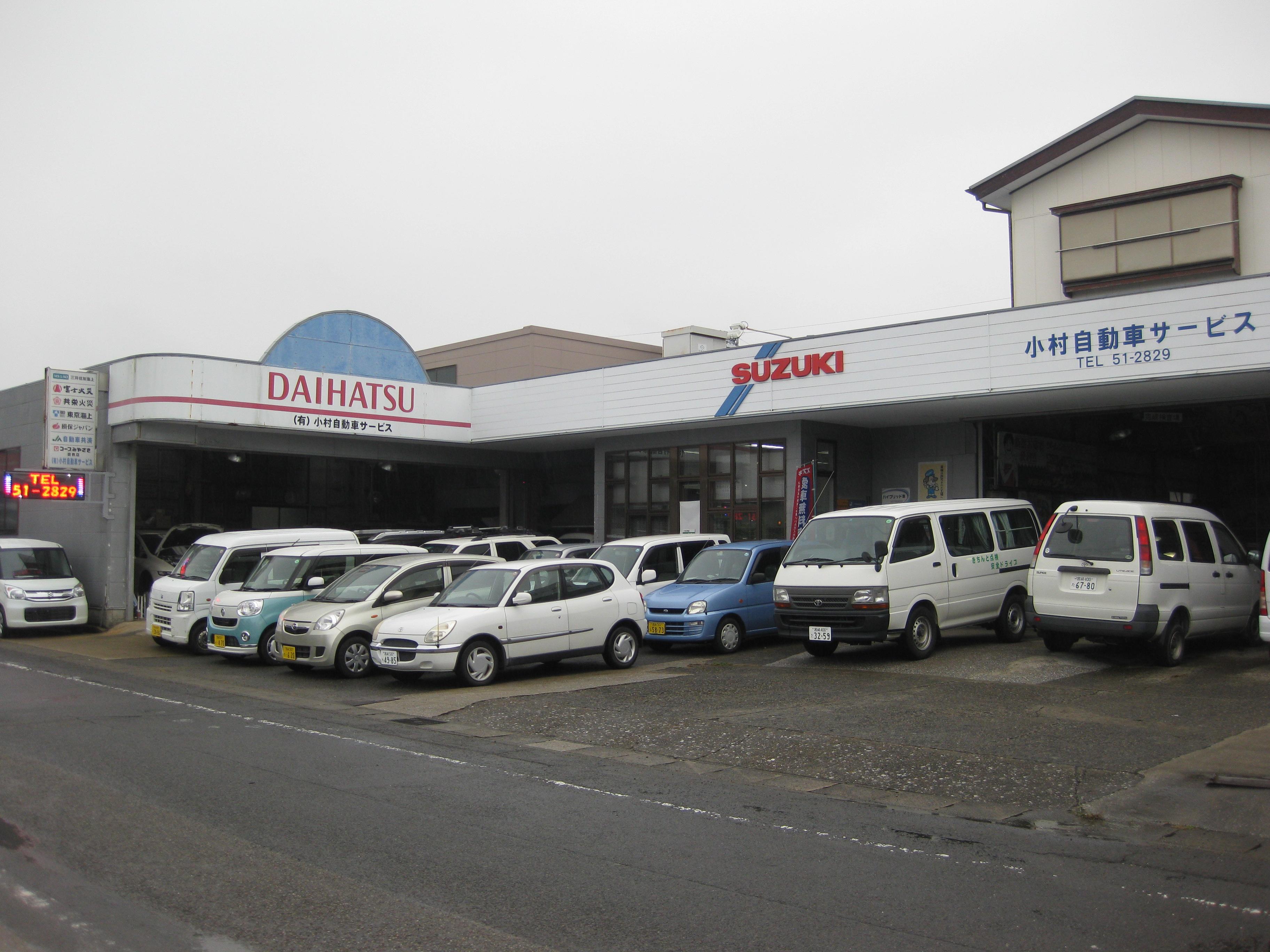 その5_有限会社 小村自動車サービス