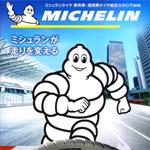 ミシュランタイヤ総合カタログ2018アイコン