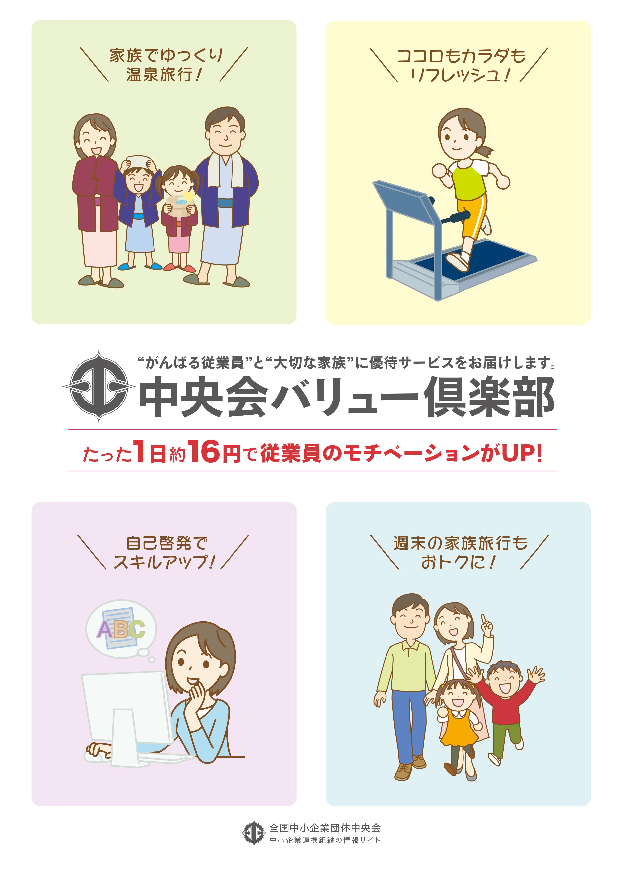 バリュー倶楽部A4パンフ_P01