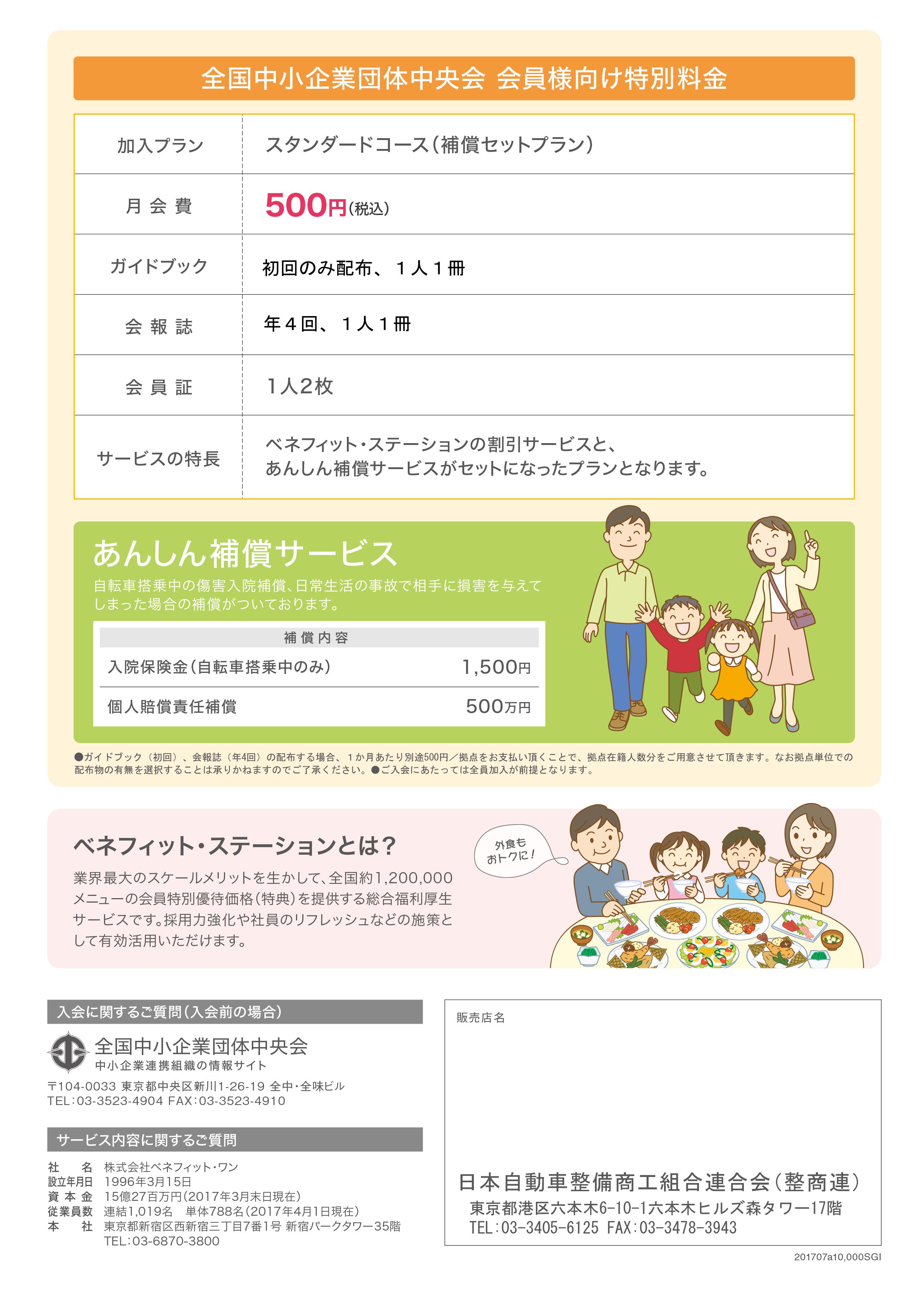 バリュー倶楽部A4パンフ_P04