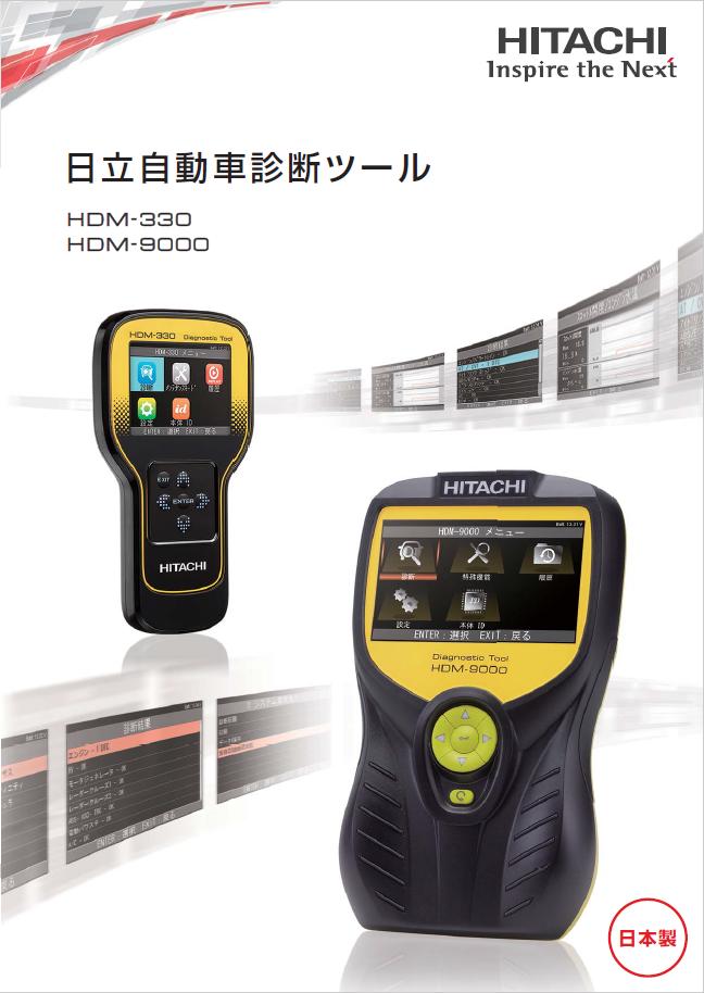 スキャンツールHDM-9000_01
