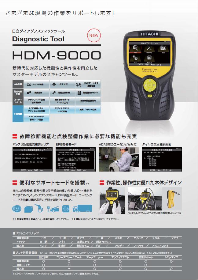 スキャンツールHDM-9000_03
